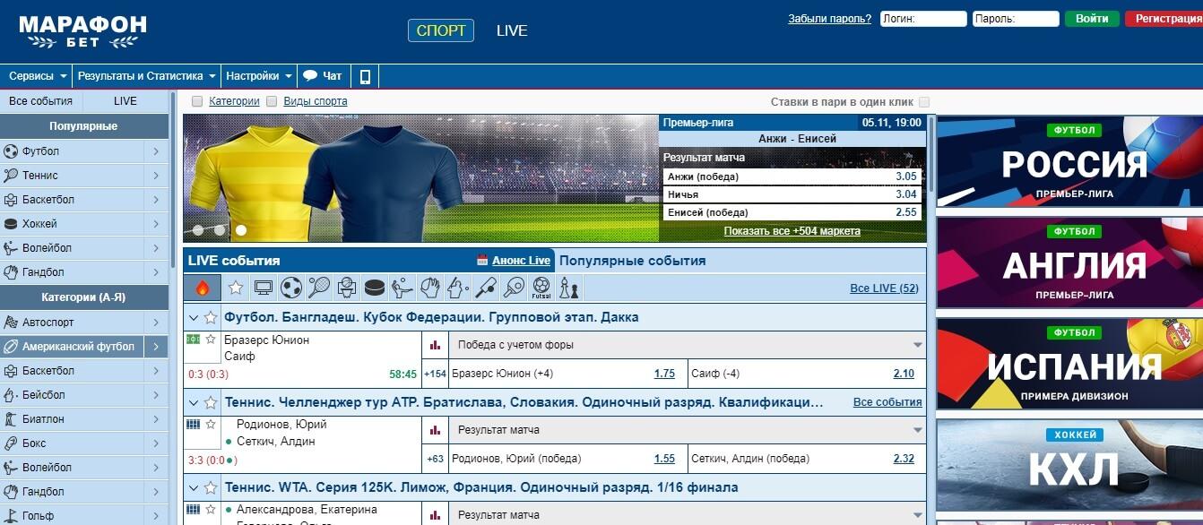 Официальный сайт марафонбет онлайн
