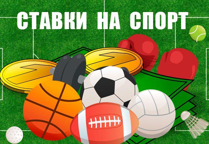 Где ставить ставки на спорт онлайн.