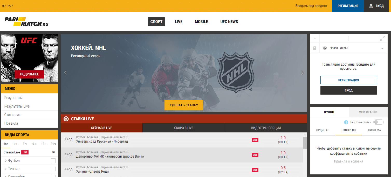 Официальный сайт Париматч - Внешний вид