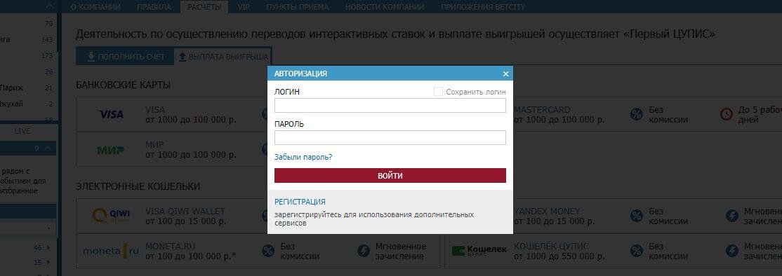 Как выглядит панель авторизации на betcity ru