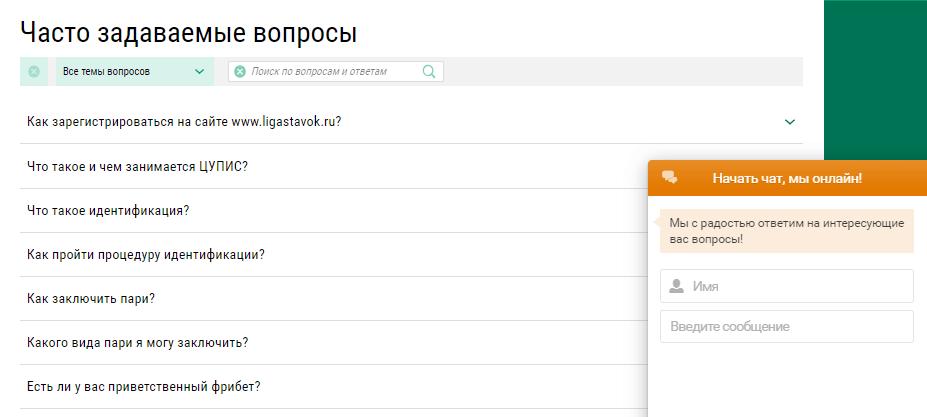 Контакты ligastavok ru
