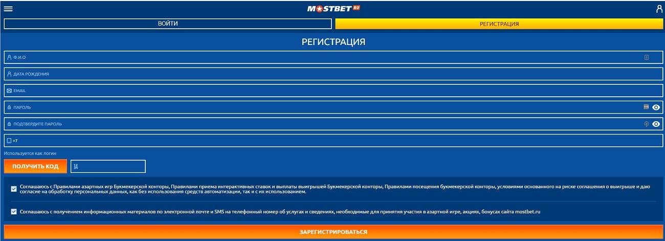 мостбет ру - форма регистрации