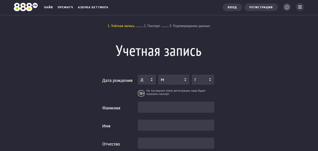 Регистрация на сайте букмекерской конторы 888ru