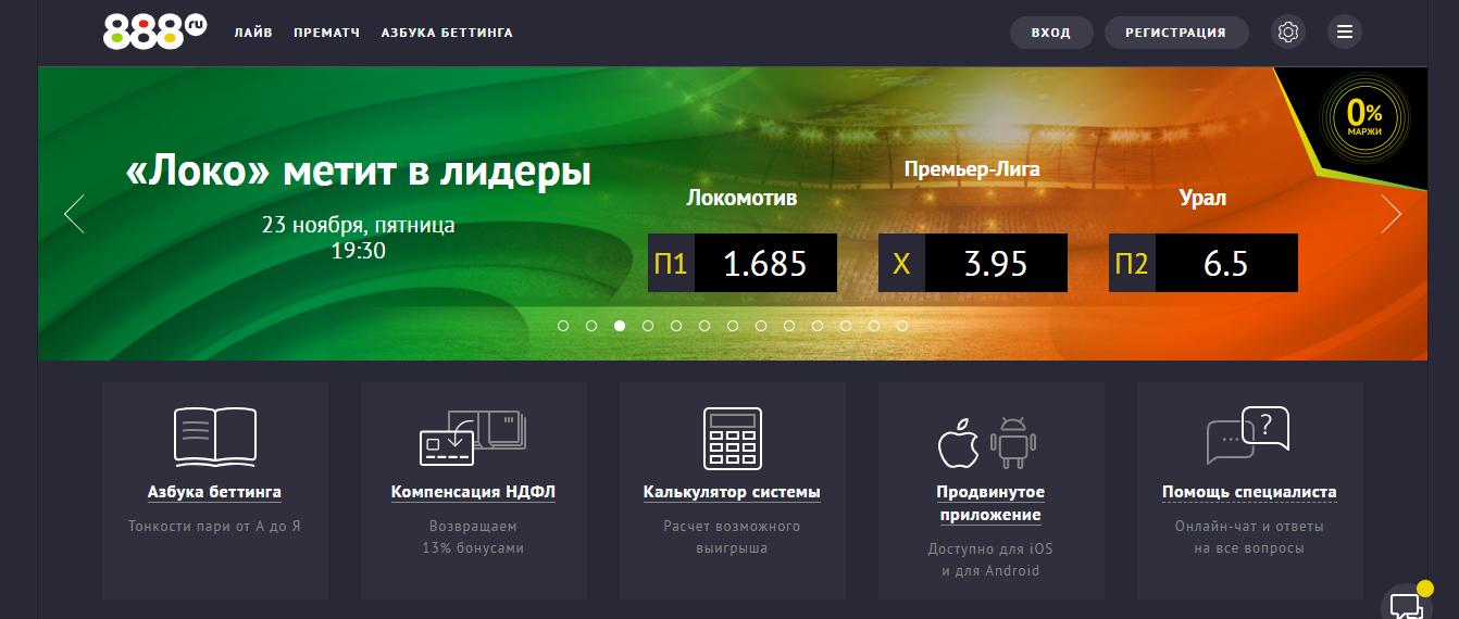 Ставки на спорт на 888 ру