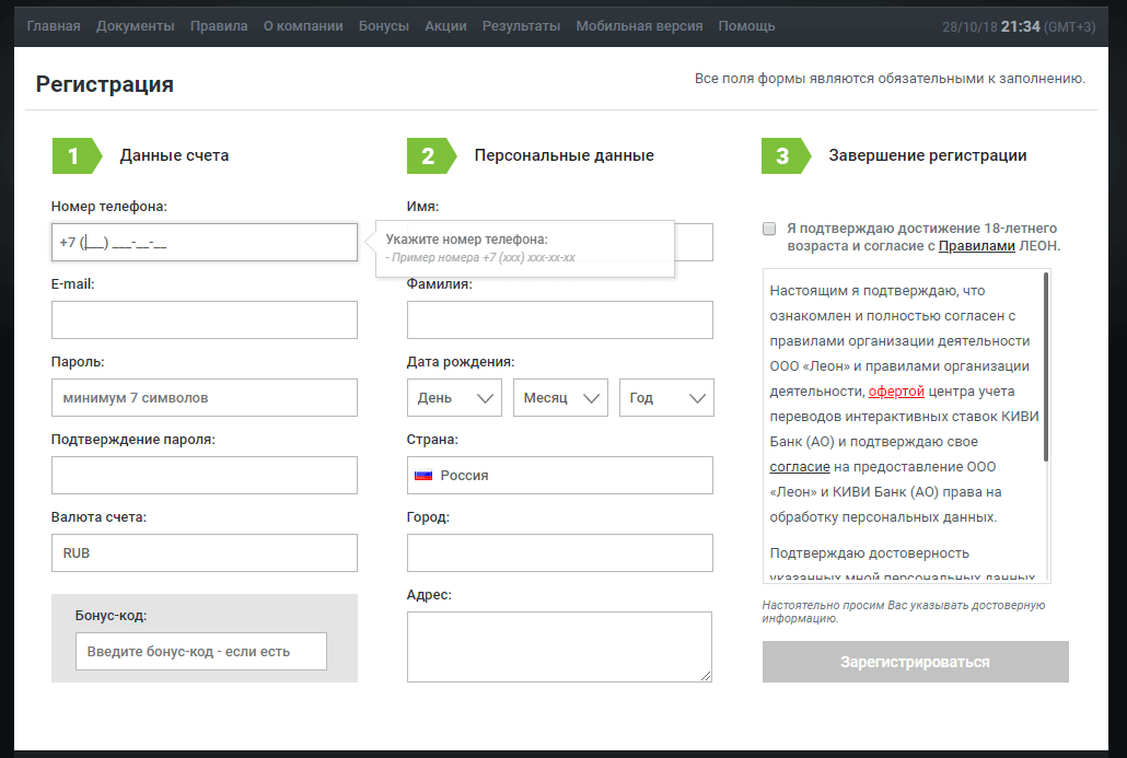 Регистрация на сайте Леон