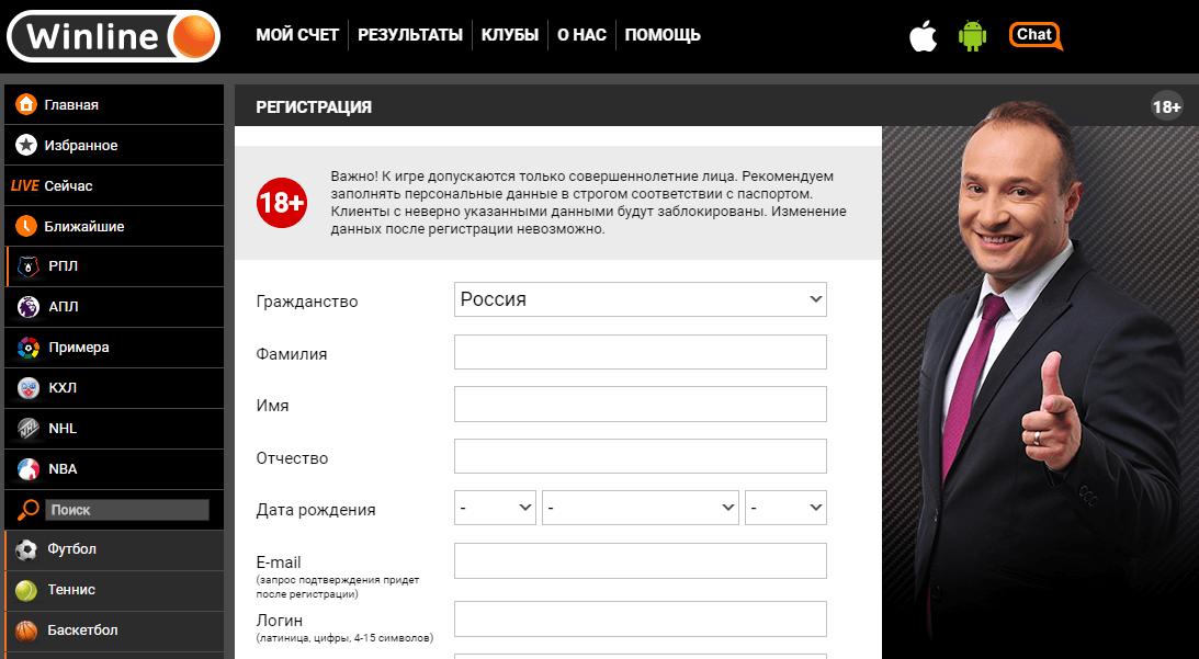 Регистрация на Winline ru