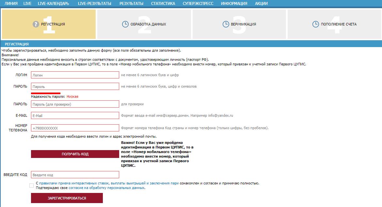 Регистрация на сайте букмекерской конторы www betcity ru