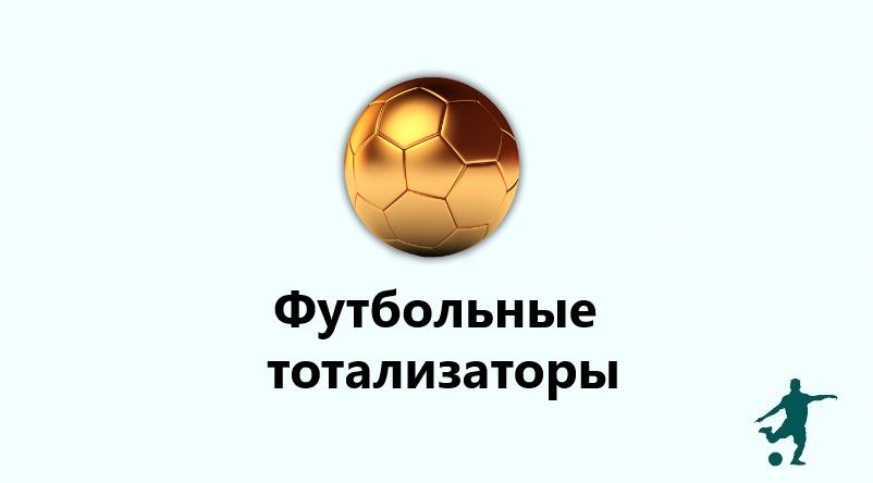 Интернет ставки на спорт онлайн ставки транспортного налога г.рязань